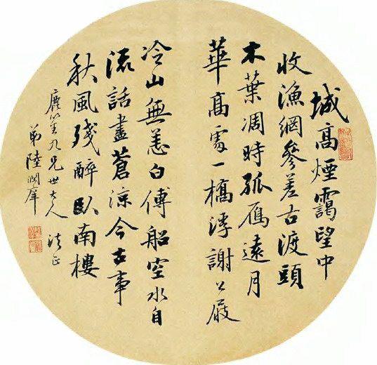 陆润庠(1841~1915)字凤石,号云洒、固叟,元和(今江苏苏州)人。.jpg