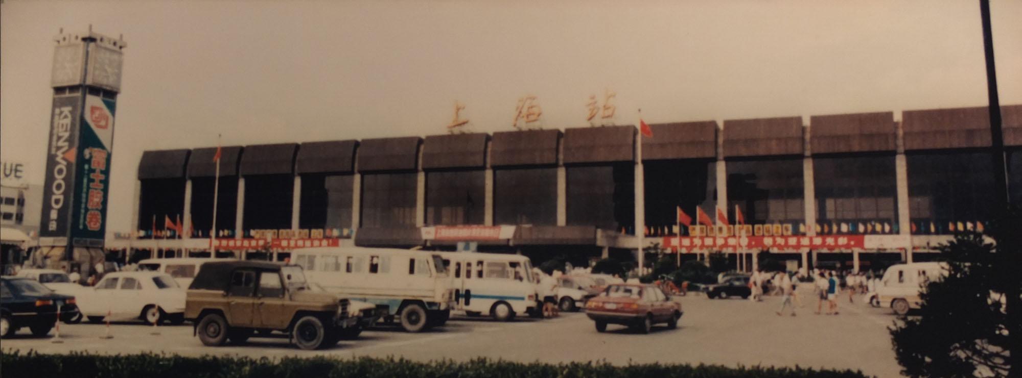 1988年的上海站.JPG