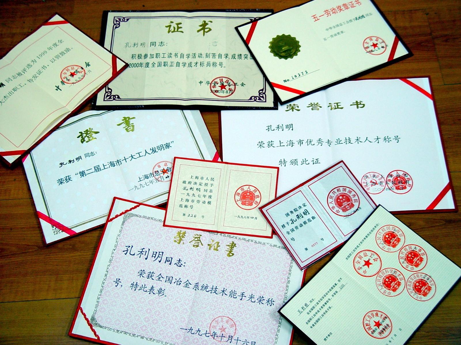 4  图为孔利明获得的部分荣誉证书。.jpg