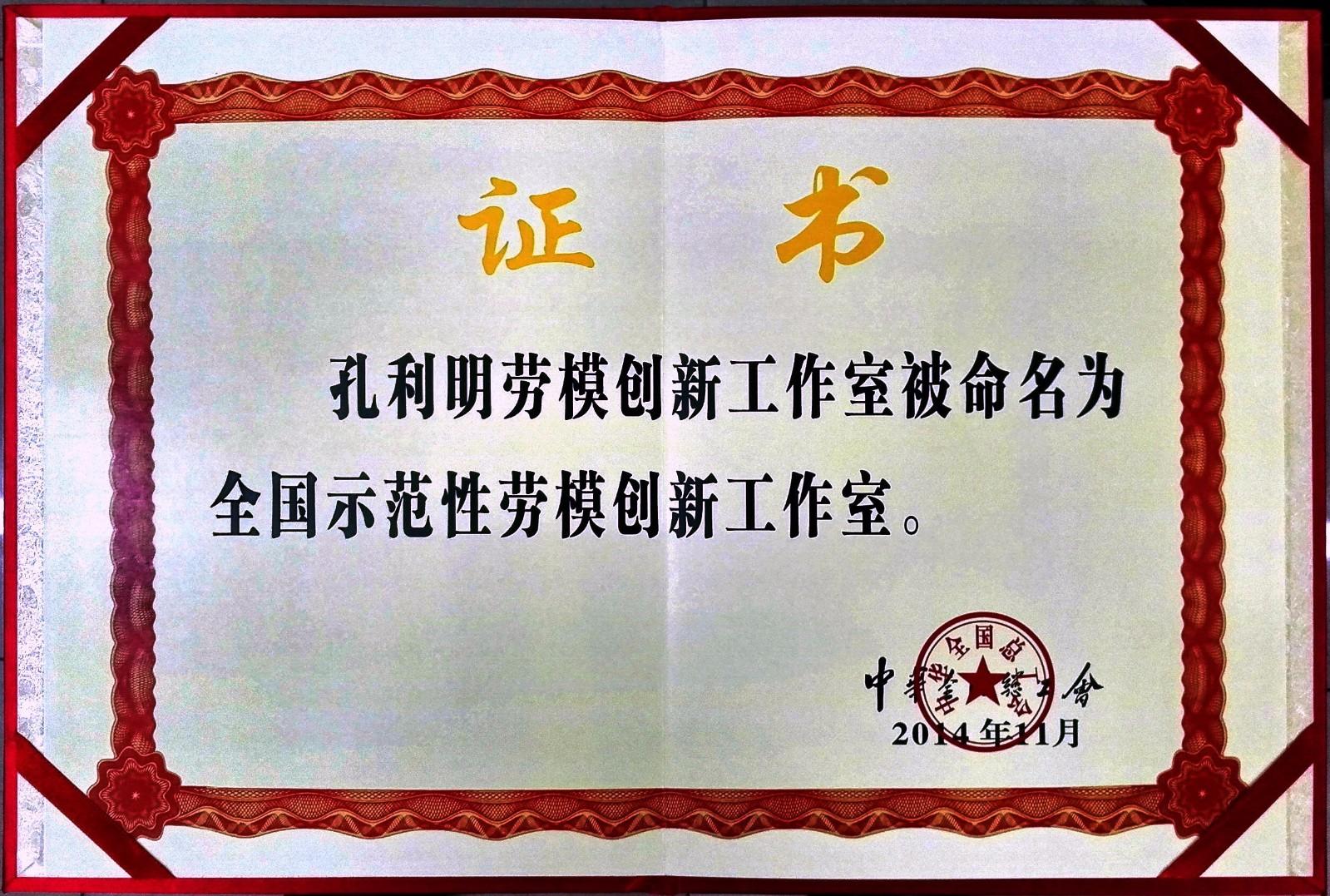 7  全国示范型劳模工作室证书.jpg