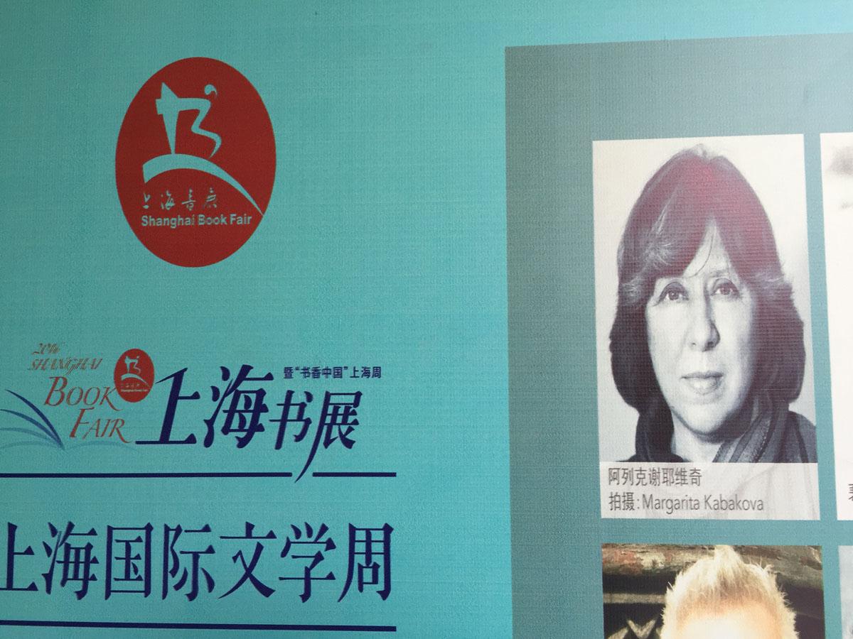 阿列克谢耶维奇作为重要嘉宾来上海参加国际文学周.JPG