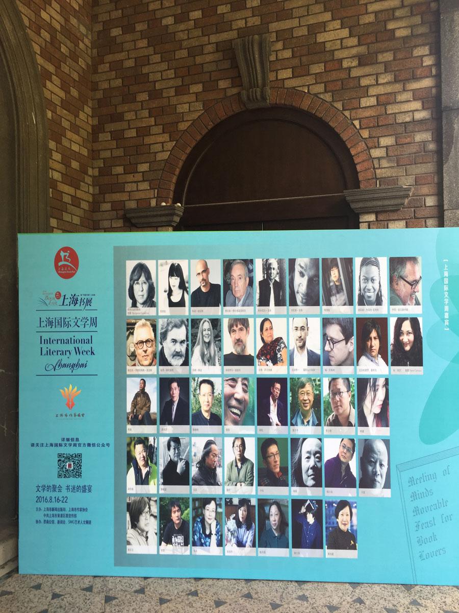 上海书展上海国际文学周参与作家图片墙.JPG