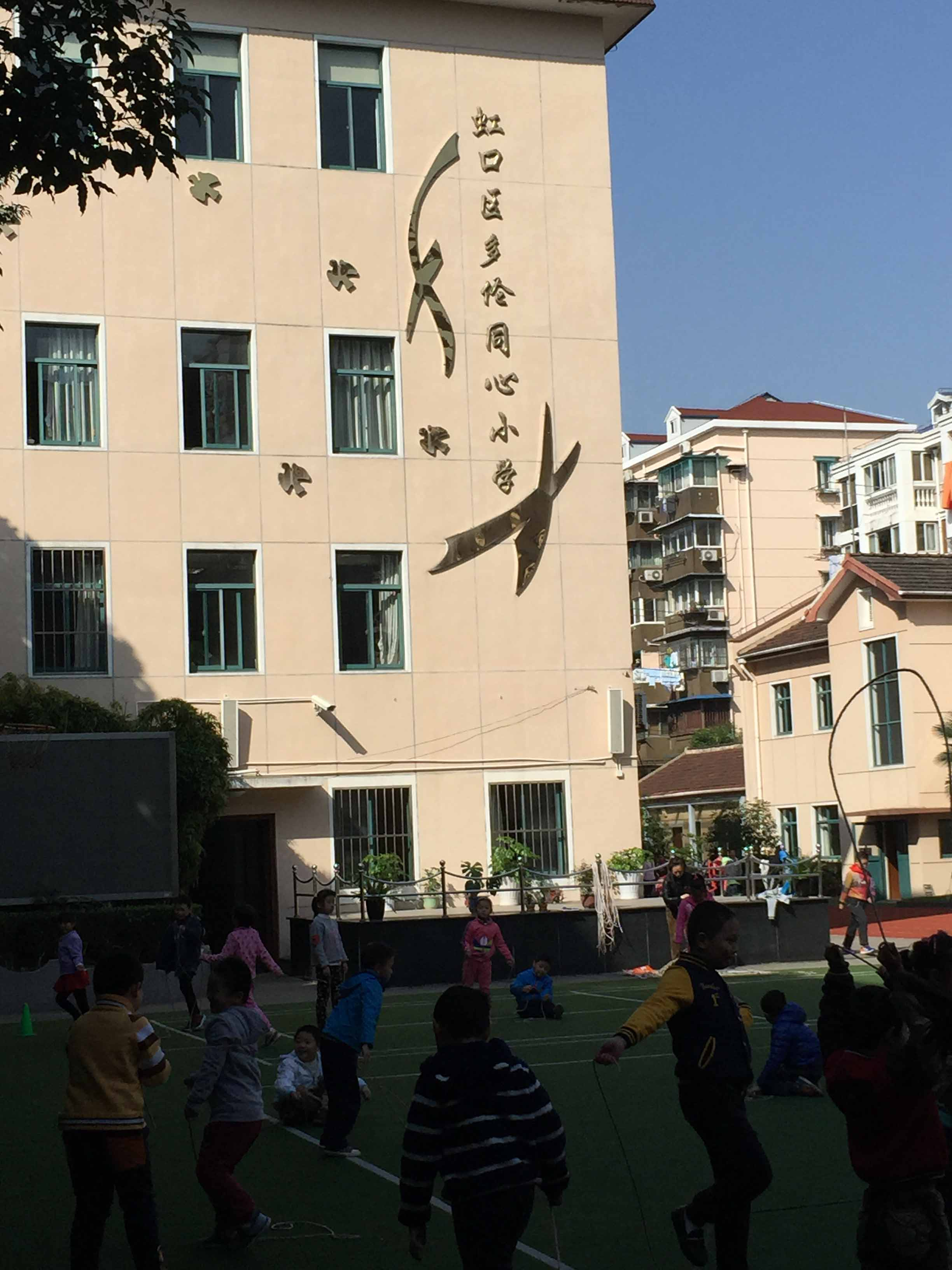 """同心路小学,现与多伦路小学合并,改名为""""同心多伦小学""""。校舍没有任何变动。(配于《去小学的路》一章中).JPG"""