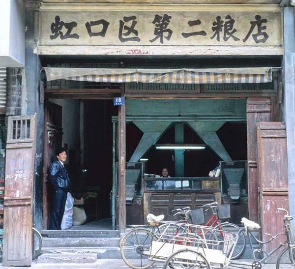 当年的粮店就是这样的格局。但记忆里,西江湾路上的粮店比这稍大。(配于《粮店》一章中).jpg