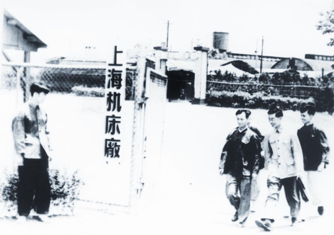 五十年代的上海机床厂.png