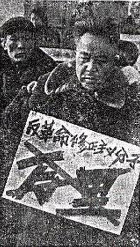 1966年12月12日万里被挂牌批斗.jpg