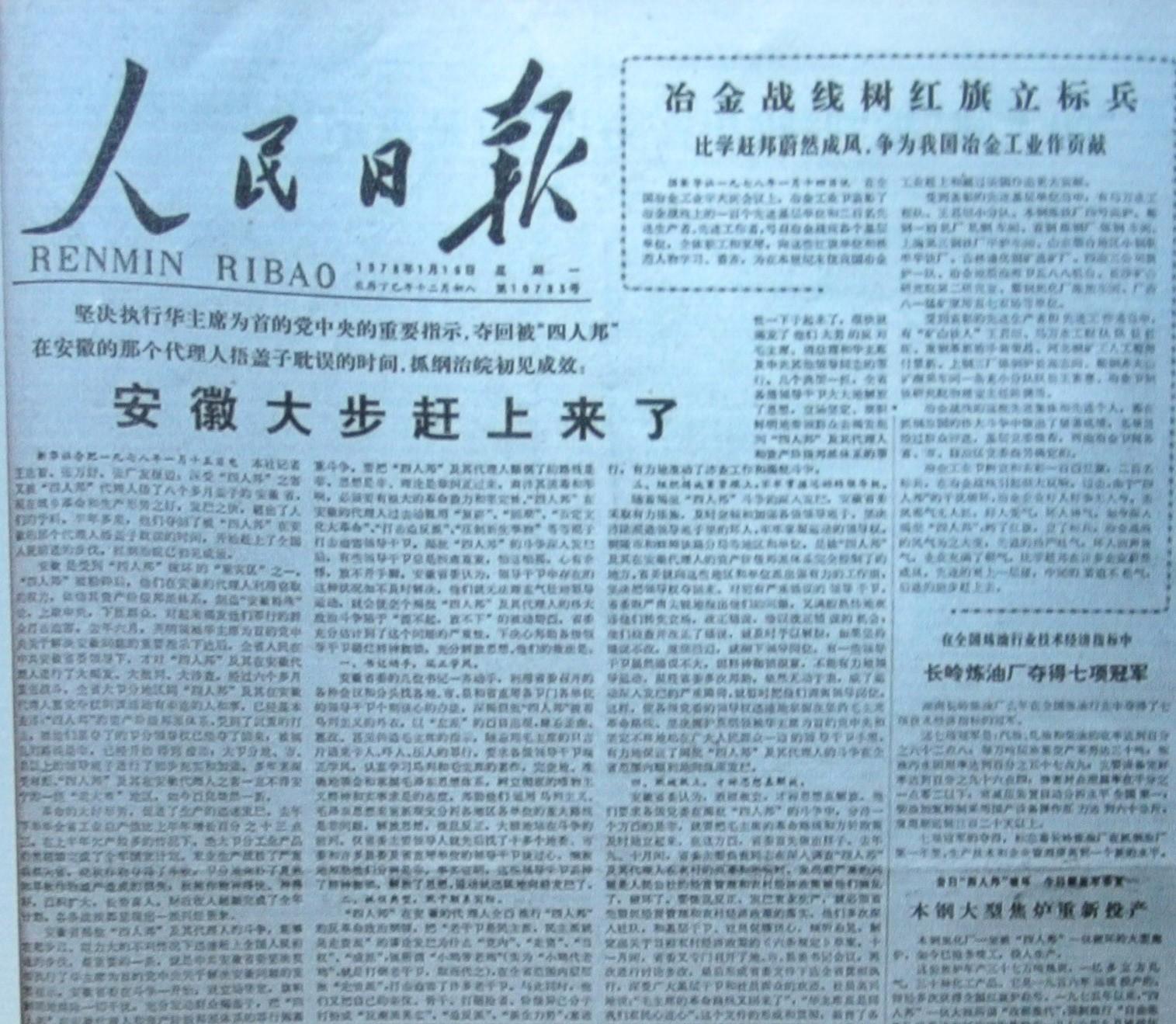 1978年1月16日《人民日报》头版头条《安徽大步赶上来了》。.jpg