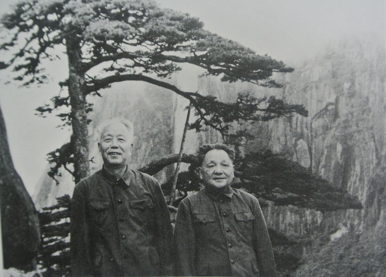 1979年7月中旬万里与邓小平合影于黄山.jpg