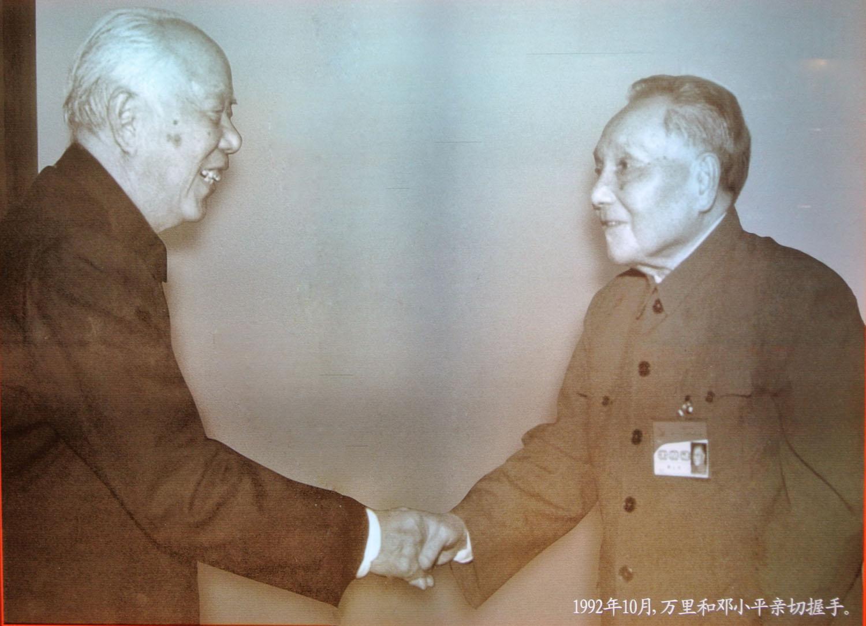 1992年10月,万里和邓小平亲切握手.jpg