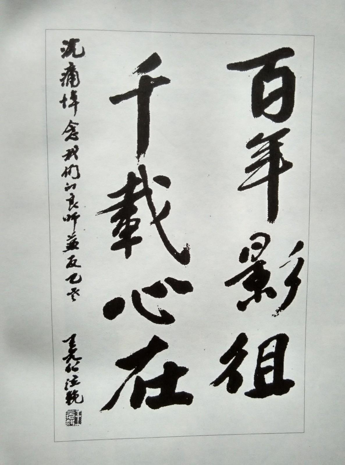 """王元化悼念巴金挽联:""""百年影徂,千载心在"""".jpg"""