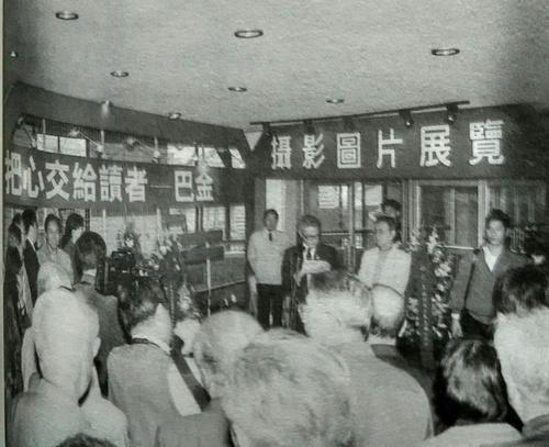 王元化(前排右四)出席《把心交给读者——巴金摄影图片展览》开幕式_副本.jpg