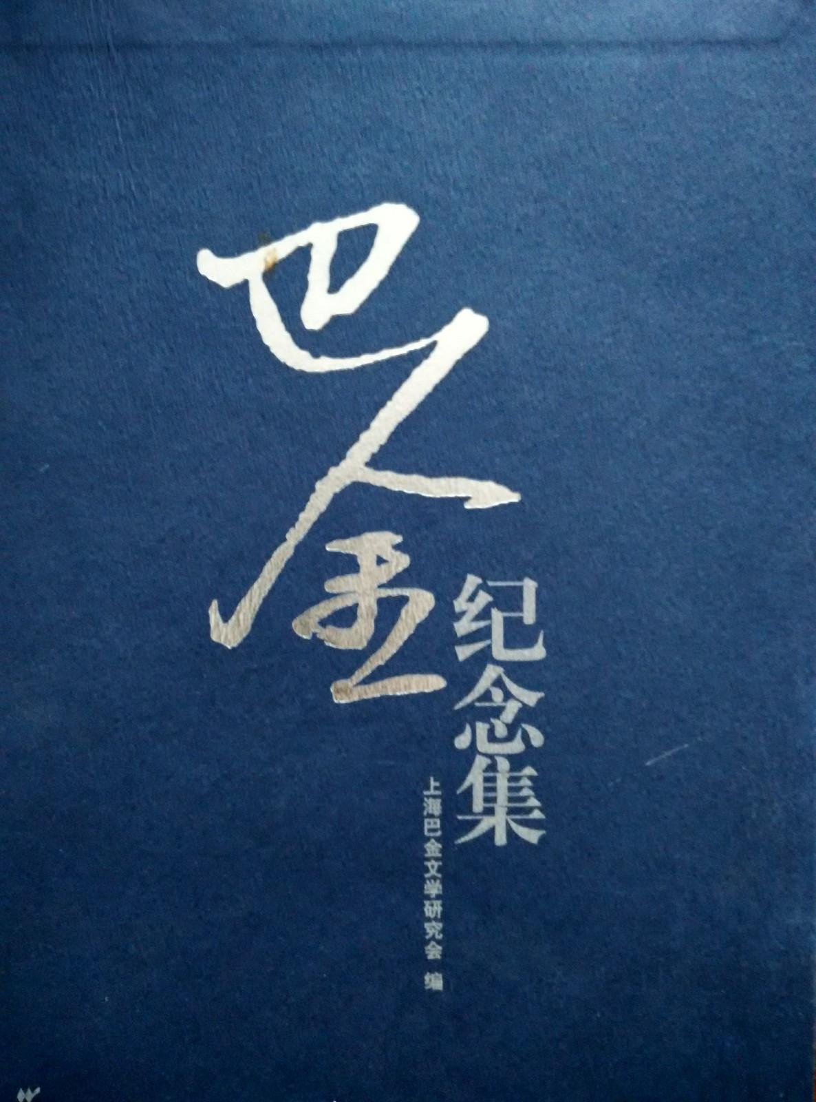 王元化手书的挽联收入《巴金纪念集》.jpg