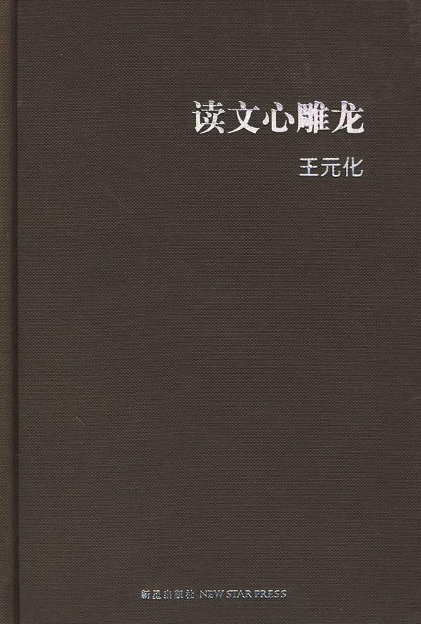 进入新世纪,王元化先生在其全部著述中择其精要,编为单行本出版。这些单行本系按类编纂,总名曰《清园丛书》。这本《读文心雕龙》(新星出版社2007年12月出版)就是其单行本之一.jpg