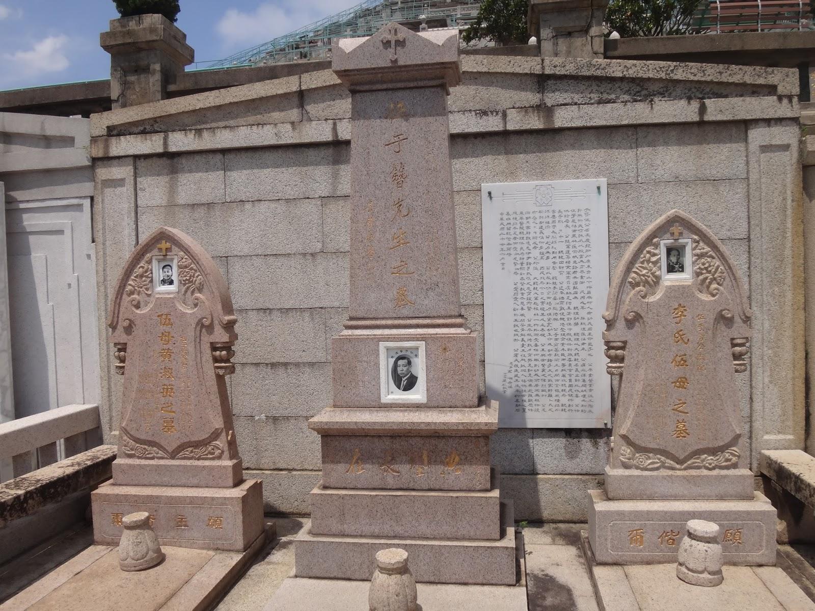 姨婆黄淑英和伍于簪墓地.JPG