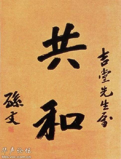 孙中山为马湘题写的字.jpg