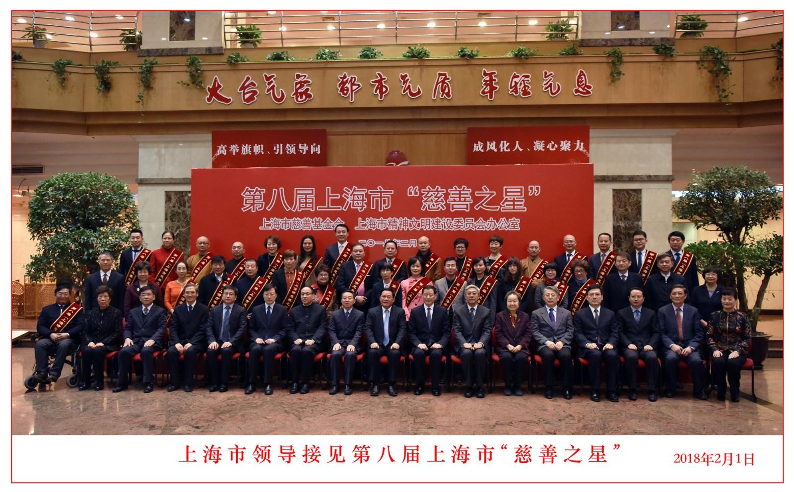 """第八届上海市""""慈善之星""""接受市领导接见并合影.jpg"""