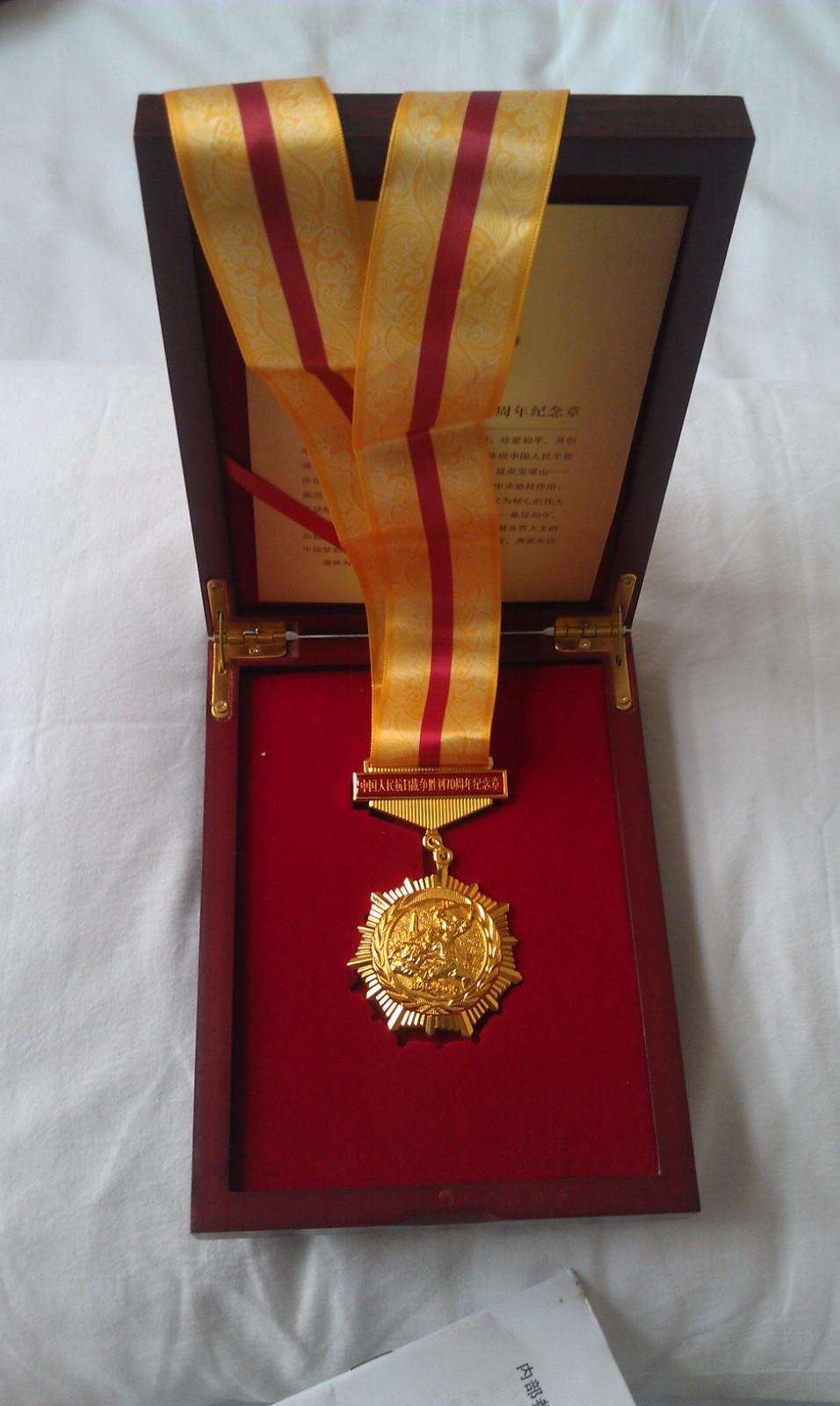 3,中共中央、国务院、中央军委颁发的纪念章.jpg