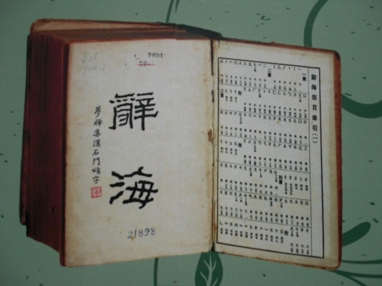 第一版《〈辞海》2.JPG