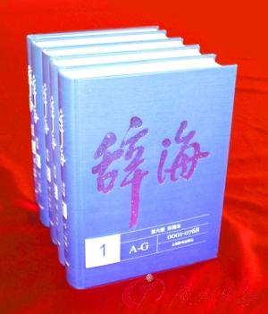 《辞海(第六版)》(彩图本)2.jpg