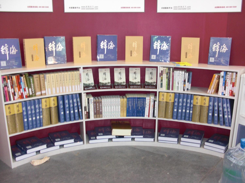 各种版本的《辞海》.JPG