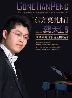龚天鹏钢琴独奏音乐会全国巡演海报。.jpg